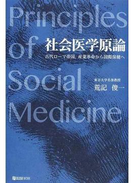 社会医学原論 古代ローマ帝国、産業革命から国際保健へ