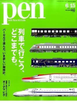 Pen (ペン) 2017年 6/15号 [雑誌]