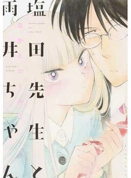 塩田先生と雨井ちゃん 3巻セット