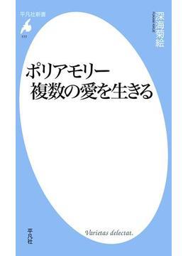 ポリアモリー 複数の愛を生きる(平凡社新書)