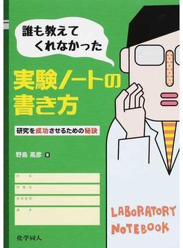 誰も教えてくれなかった実験ノートの書き方 研究を成功させるための秘訣