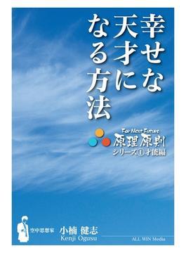 【オンデマンドブック】幸せな天才になる方法