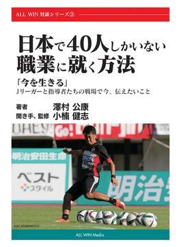 【オンデマンドブック】日本で40人しかいない職業に就く方法:「今を生きる」Jリーガーと指導者たちの戦場で今、伝えたいこと