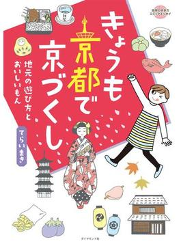 コミックエッセイ きょうも京都で京づくし(地球の歩き方BOOKS)