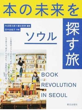 本の未来を探す旅ソウル BOOK REVOLUTION IN SEOUL
