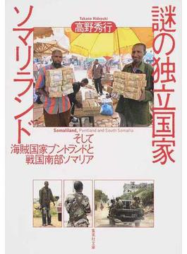 謎の独立国家ソマリランド そして海賊国家プントランドと戦国南部ソマリア(集英社文庫)