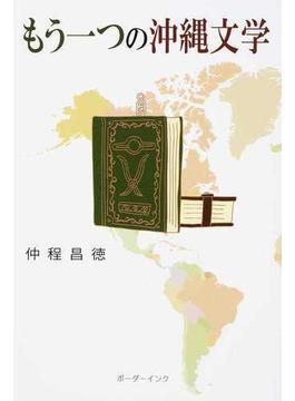 もう一つの沖縄文学