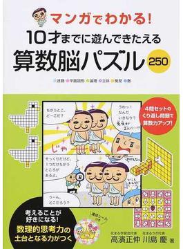 マンガでわかる!10才までに遊んできたえる算数脳パズル250 迷路・平面図形・論理・立体・発見・数