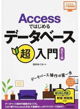 Accessではじめるデータベース超入門 改訂2版