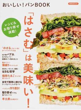 おいしい!パンBOOK レシピ&お取り寄せ満載! 「はさむ」は美味い!(洋泉社MOOK)