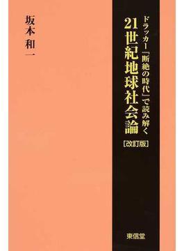 ドラッカー『断絶の時代』で読み解く21世紀地球社会論 改訂版