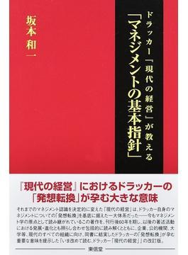 ドラッカー『現代の経営』が教える「マネジメントの基本指針」 改訂版