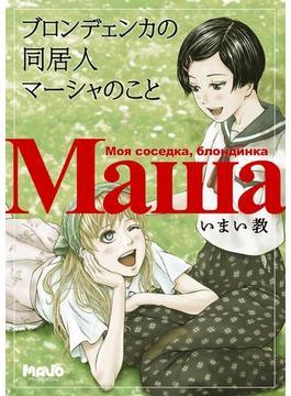 ブロンデェンカの同居人・マーシャのこと(マヴォ電脳Books)