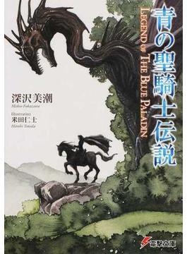 青の聖騎士伝説 1 LEGEND OF THE BLUE PALADIN(電撃文庫)