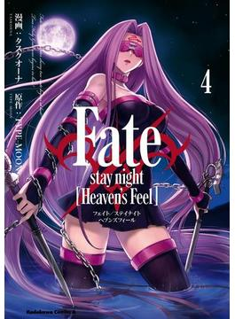 Fate/stay night [Heaven's Feel](4)(角川コミックス・エース)