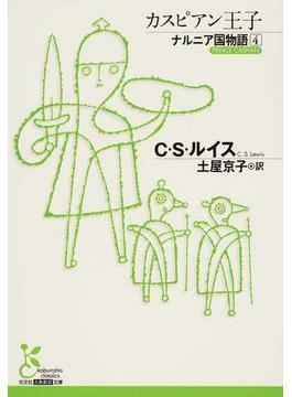 ナルニア国物語 4 カスピアン王子(光文社古典新訳文庫)