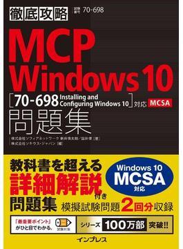 徹底攻略MCP 問題集Windows 10[70-698:Installing and Configuring Windows 10]対応(徹底攻略)