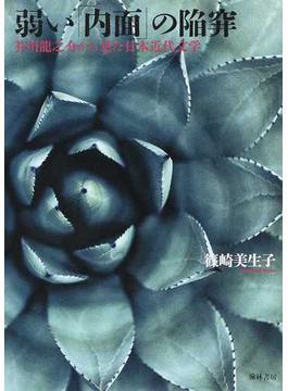 弱い「内面」の陥穽 芥川龍之介から見た日本近代文学