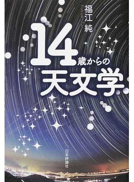 14歳からの天文学