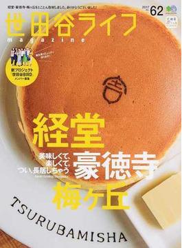 世田谷ライフmagazine No.62(2017) 美味しくて、楽しくて。つい、長居しちゃう経堂 豪徳寺 梅ケ丘(エイムック)