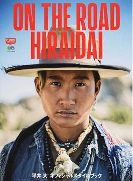 ON THE ROAD HIRAIDAI 平井大オフィシャルスタイルブック(エイムック)