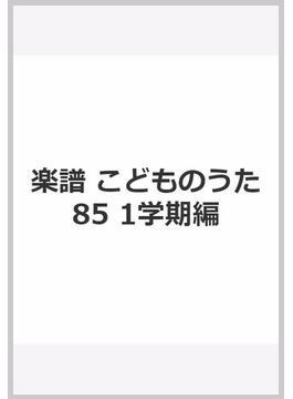 楽譜 こどものうた85 1学期編