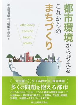 都市環境から考えるこれからのまちづくり