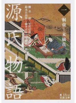 源氏物語 1 桐壺−末摘花(岩波文庫)
