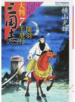 大判三国志 7(希望コミックス)