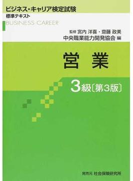 営業 第3版 3級