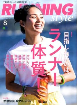 Running Style(ランニングスタイル) 2017年 08月号 [雑誌]