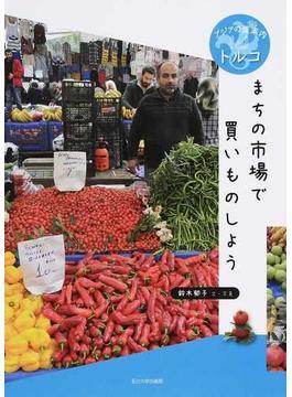 アジアの道案内 トルコ まちの市場で買いものしよう