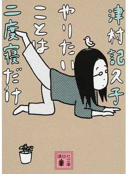 やりたいことは二度寝だけ(講談社文庫)