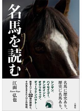 名馬を読む 1