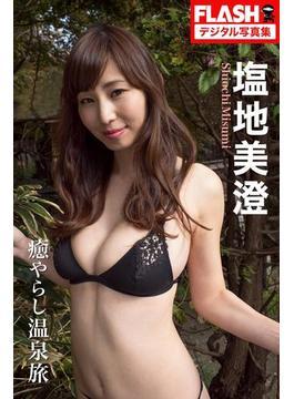 FLASHデジタル写真集 塩地美澄 癒やらし温泉旅(FLASHデジタル写真集)