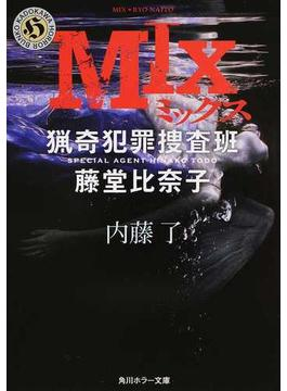 MIX(角川ホラー文庫)