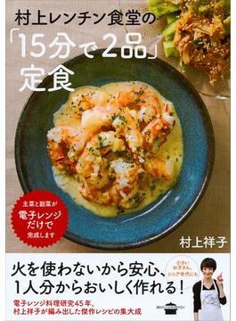 【期間限定価格】村上レンチン食堂の「15分で2品」定食(講談社のお料理BOOK)
