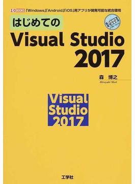 はじめてのVisual Studio 2017 「Windows」「Android」「iOS」用アプリが開発可能な統合環境