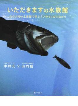 いただきますの水族館 北の大地の水族館で学ぶ「いのち」のつながり