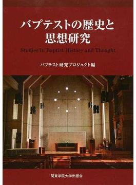 バプテストの歴史と思想研究 1