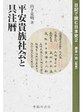 日記で読む日本史 2 平安貴族社会と具注暦