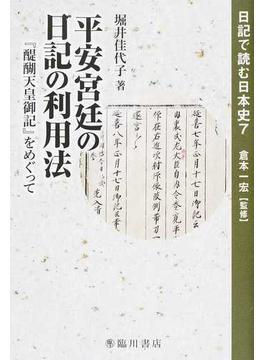 日記で読む日本史 7 平安宮廷の日記の利用法