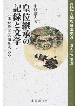 日記で読む日本史 8 皇位継承の記録と文学