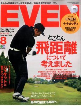EVEN (イーブン) 2017年 08月号 [雑誌]