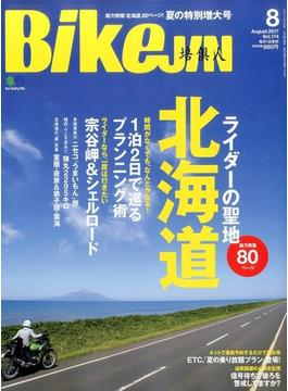 BikeJIN (培倶人) 2017年 08月号 [雑誌]
