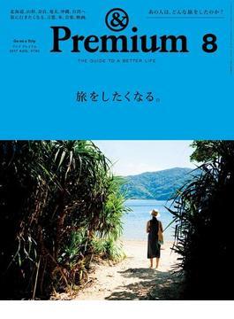 &Premium(アンド プレミアム) 2017年 8月号 [旅をしたくなる。](&Premium)