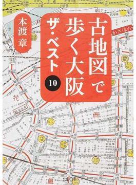 古地図で歩く大阪ザ・ベスト10