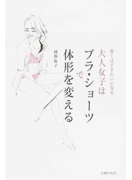 大人女子はブラ・ショーツで体形を変える 驚くほどきれいになる
