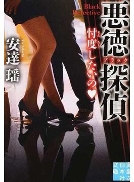 悪徳探偵 3 忖度したいの(実業之日本社文庫)