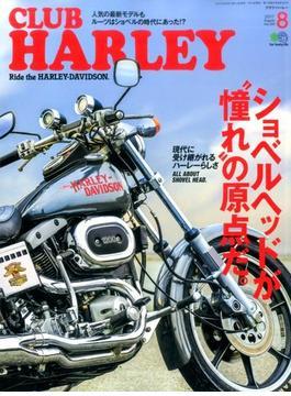 CLUB HARLEY (クラブ ハーレー) 2017年 08月号 [雑誌]